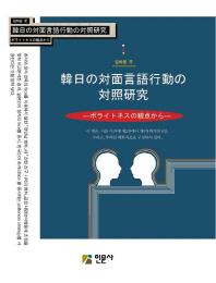 한일의 대면언어행동의 대조연구