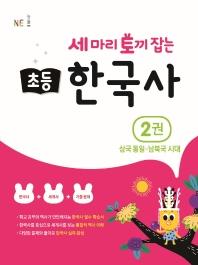 세 마리 토끼 잡는 초등 한국사. 2: 삼국 통일~남북국 시대