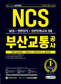 부산교통공사 NCS+일반상식+실전모의고사 3회(2021)