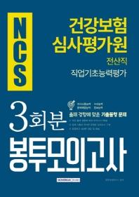 NCS 건강보험심사평가원 직업기초능력평가(전산직)3회분 봉투모의고사(2019 하반기)