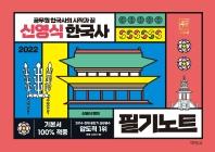 2022 신영식 공시끝 한국사 필기노트