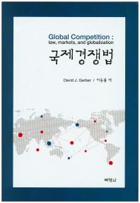 국제경쟁법