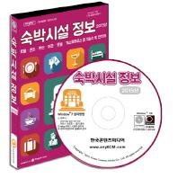 숙박시설 정보(2015)(CD)