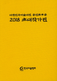 대한민국 미술대전 문인화부문 초대작가전(2018)
