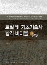 토질 및 기초기술사 합격 바이블. 1