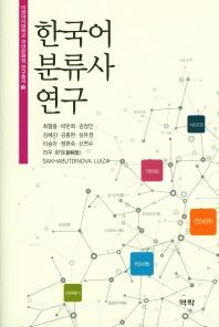 한국어 분류사 연구