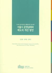 서울시 운영실태와 제도의 개선 방안(2016)