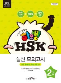 어린이 중국어 하오빵 신 HSK 2급 실전 모의고사