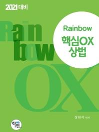 Rainbow 상법 핵심 OX(2021 대비)