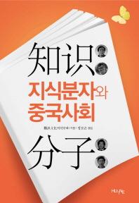 지식분자와 중국사회
