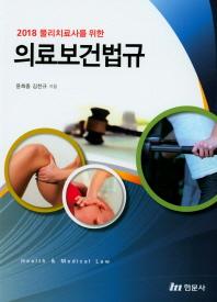 물리치료사를 위한 의료보건법규(2018)