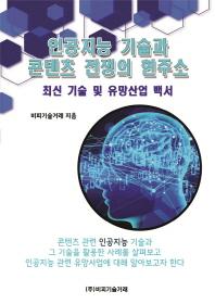 인공지능 기술과 콘텐츠 전쟁의 현주소