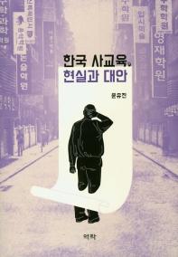 한국 사교육, 현실과 대안