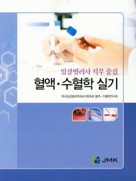 혈액 수혈학 실기
