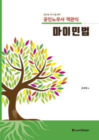 마이 민법(2021)(공인노무사 객관식 1차 시험대비)