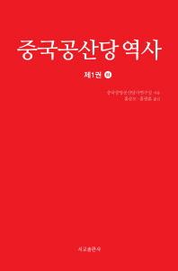 중국공산당 역사. 1(하)