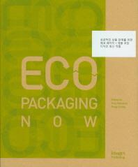 Eco Packaging Now(에코패키지)