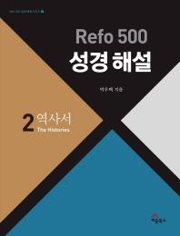 Refo 500 성경 해설. 2 : 역사서