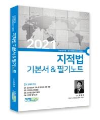 지적법 기본서 & 필기노트(2021)