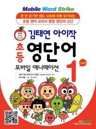 김태연 아이작 초등 영단어 모바일 애니메이션 Level. 1
