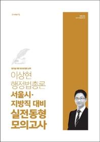 이상현 행정법총론 서울시 지방직 대비 실전동형 모의고사(2020)