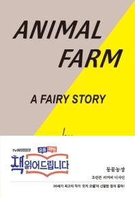 동물농장(초판본)(리커버 디자인)