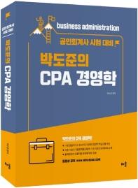 박도준의 CPA 경영학