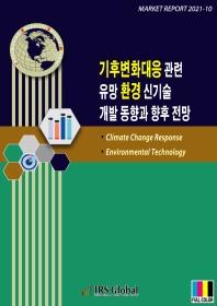 기후변화대응 관련 유망 환경 신기술 개발 동향과 향후 전망