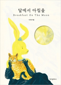 달에서 아침을(Breakfast On The Moon)
