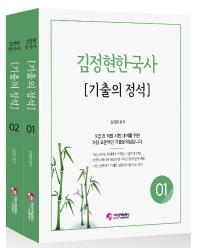 김정현 한국사 기출의 정석 세트(2021)