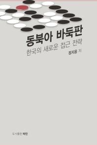 동북아 바둑판