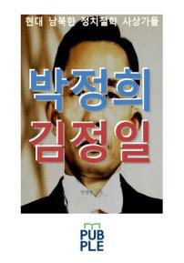 박정희 김정일, 현대 남북한 정치철학 사상가들