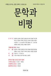 문학과 비평(2020년 봄호)