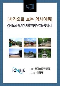 [사진으로 보는 역사여행] 경기도의 숨겨진 사찰 역사유적을 찾아서