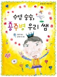 수염 숭숭, 공주병 우리 쌤 - 즐거운 동시 여행 시리즈01