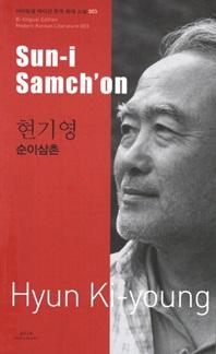 현기영  순이삼촌(Sun-i Samchon)