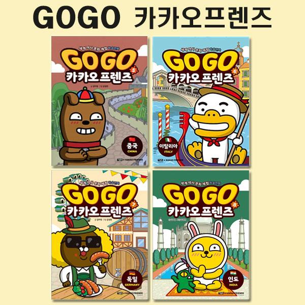 [아울북]세계역사문화체험학습만화 Go Go 카카오프렌즈 5번-8번 (전4권)