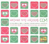 세상에서 가장 사랑스러운 CCM(CD)