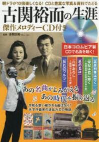 古關裕而の生涯 傑作メロディ-CD付き あの名曲がよみがえる あの時代を振り返る