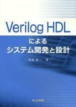 VERILOG HDLによるシステム開發と設計