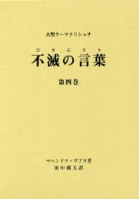 不滅の言葉(コタムリト) 大聖ラ-マクリシュナ 第4卷