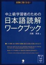 中上級學習者のための日本語讀解ワ―クブック 試驗に强くなる!