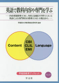 英語で敎科內容や專門を學ぶ 內容重視指導(CBI),內容言語統合學習(CLIL)と英語による專門科目の指導(EMI)の視点から