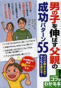男の子を伸ばす父親の成功パタ-ン55 パパの關わり方で子どもは變わる!