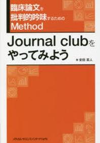 臨床論文を批判的吟味するためのMETHOD JOURNAL CLUBをやってみよう