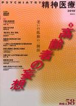 精神醫療 NO.58(2010)