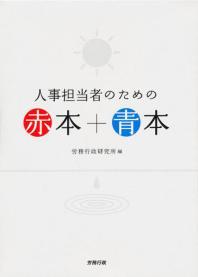 人事擔當者のための赤本+靑本