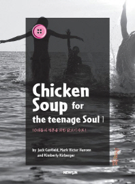 ChickenSoup for the teenage Soul. 1(10대들의 영혼을 위한 닭고기 수프. 1)