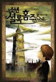 소년 셜록 홈즈. 1: 죽음의 구름