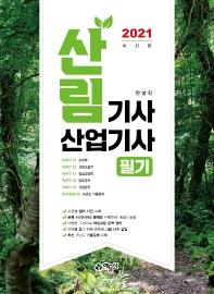 산림기사 산업기사 필기(2021)
